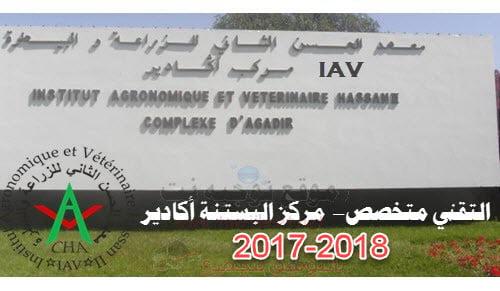 technicien spécialise Complexe Horticole d'Agadir IAV 2017