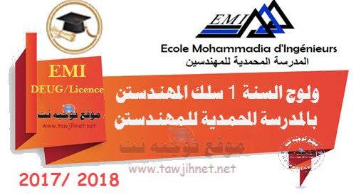 PréselectionConcours cycle d'ingenieurEMIEcole Mohammadia2017-2018