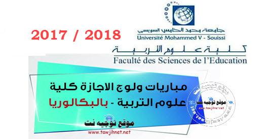Bac Résultats Concours Facultés des sciences de l'Eduaction FSE Rabat 2017