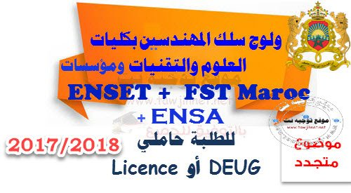 FST-ENSA-ENSET-DEUG-licence-ingenieur-2017-2018