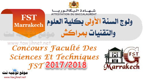 Bac Résultatsde Selection FST Marrakech 2017-2018