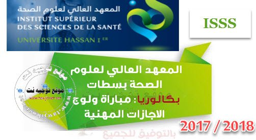 Présélection Concours Bac ISSS SettatLicences Professionnelles 2017-2018