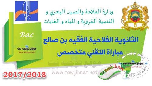 Résultats Concours Institut Techniciens Specialises Agriculture Fquih Ben Salah 2017-2018