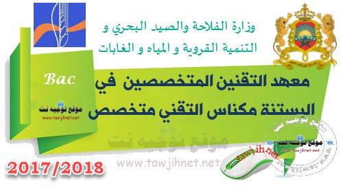 Préselection Concours InstitutTechniciens Specialises En Horticulture Meknès2017-2018
