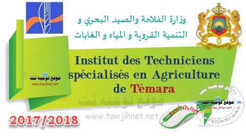 Concours d'accès Institut des Techniciens en Agriculture de Témara septembre 2017