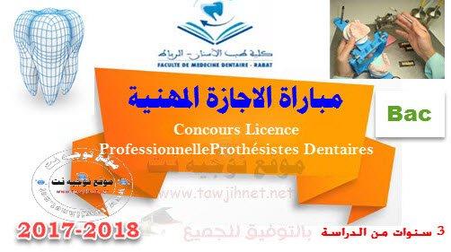 Concours Licence Professionnelle LP Prothésistes Dentaires Rabat 2017-2018