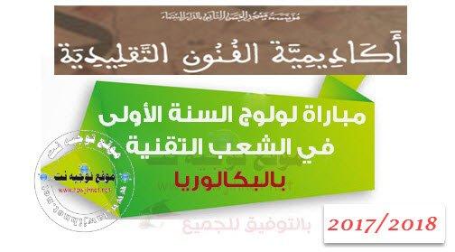 أكاديمية الفنون التقليدية مباراة الشعب التقنية الدار البيضاء 2017-2018
