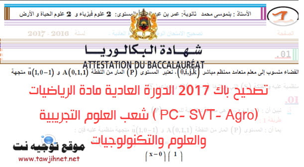 correction-maths-bac-2017