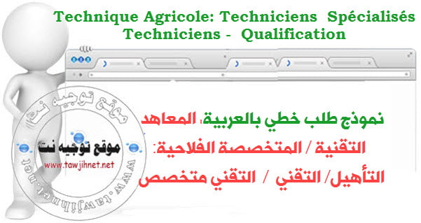 demande-institut-agricole-technicien-specialis%C3%A9-qualification
