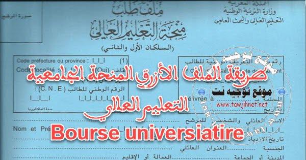 dossier_bleu_bourse_universitaire
