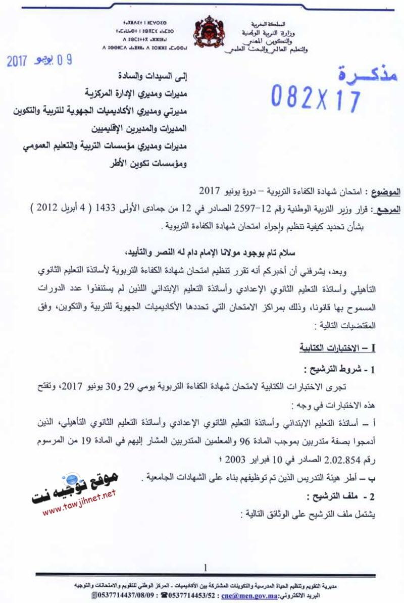 examen-pro-6-2017
