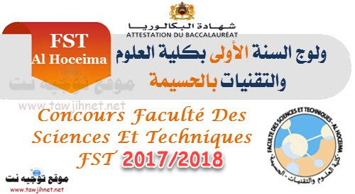 FST Al Hoceima