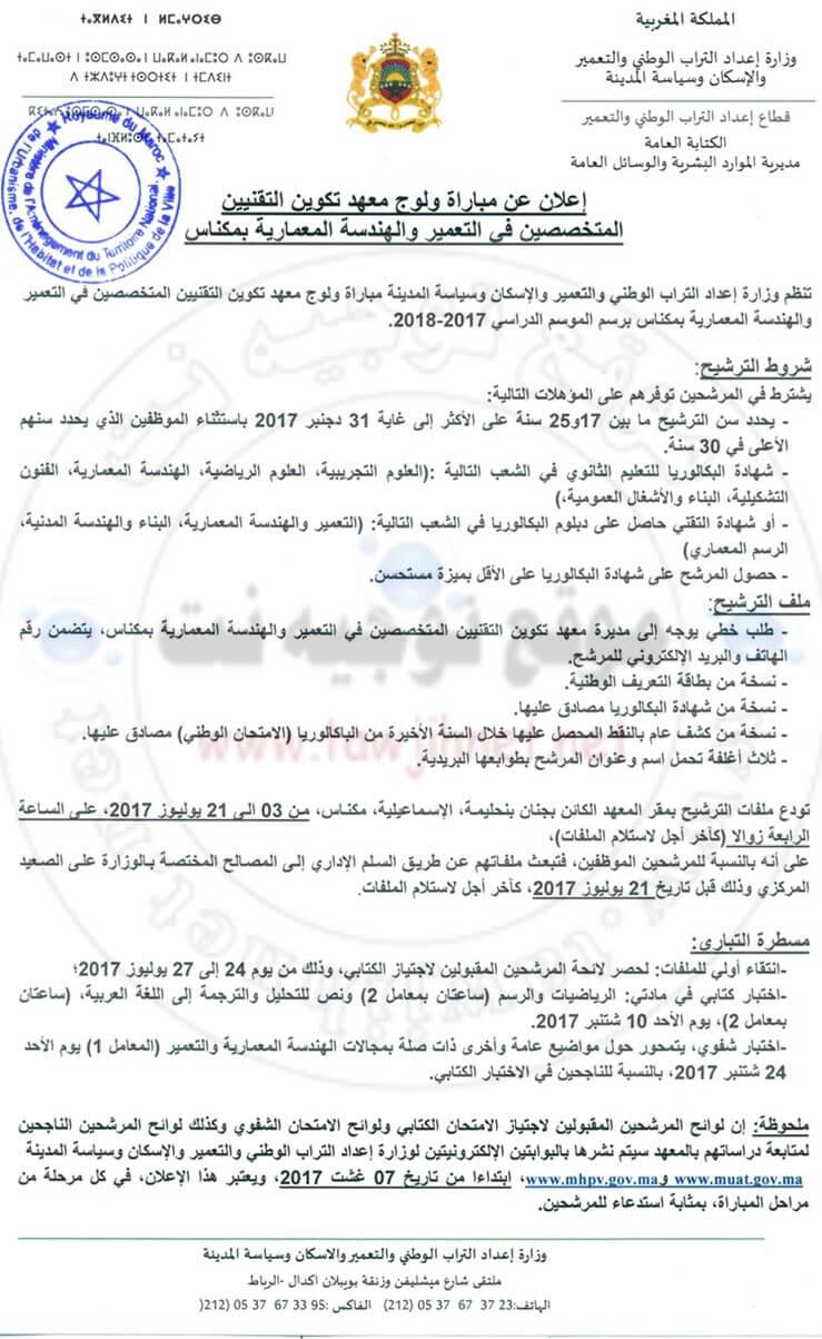 Concours Institut Formation Techniciens spécialisés Urbanisme Architecture IFTAU Meknès 2017-2018