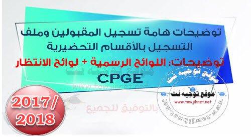 liste-principale-attente-cpge-2017