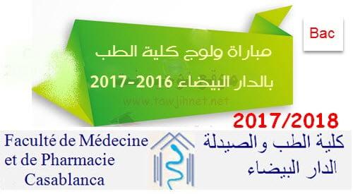 Résultats de PrésélectionConcours d'accès Faculté Médecine Casa 2017-2018
