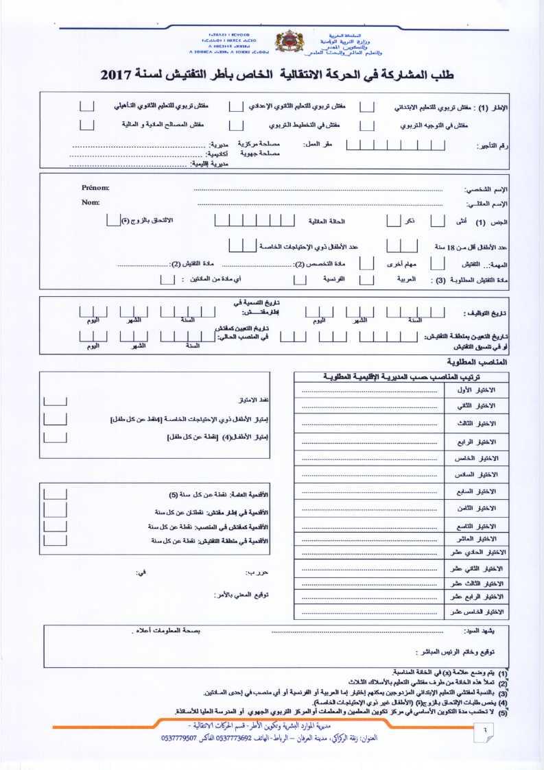 mvt-inspecteur-2017_Page_3