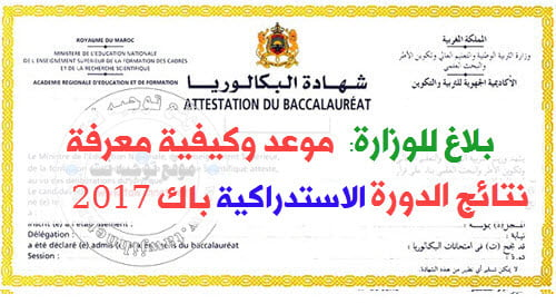 2017-R%C3%A9sultats-bac-rattrapage