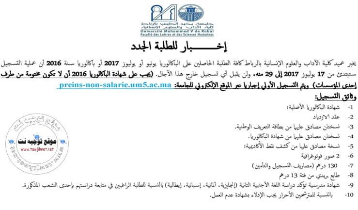 FLSH-Rabat_Page_1-1