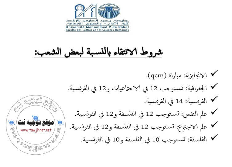 FLSH-Rabat_Page_2