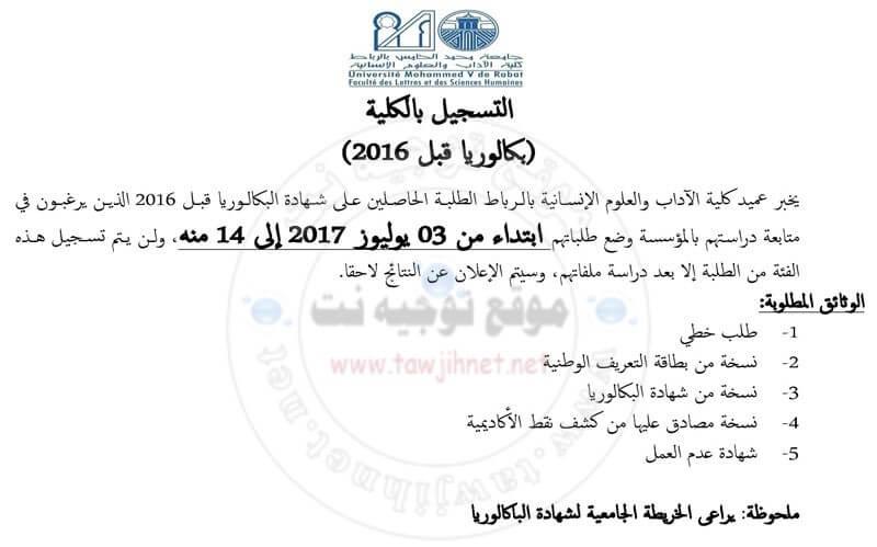 FLSH-Rabat_Page_5