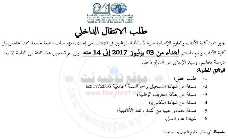 FLSH-Rabat_Page_7
