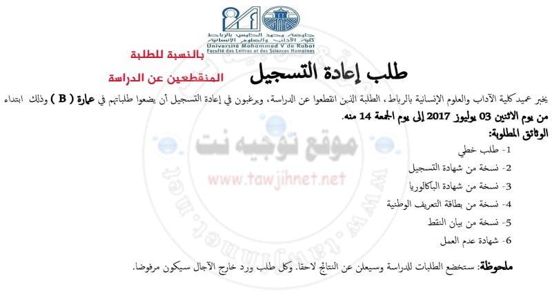 FLSH-Rabat_Page_8