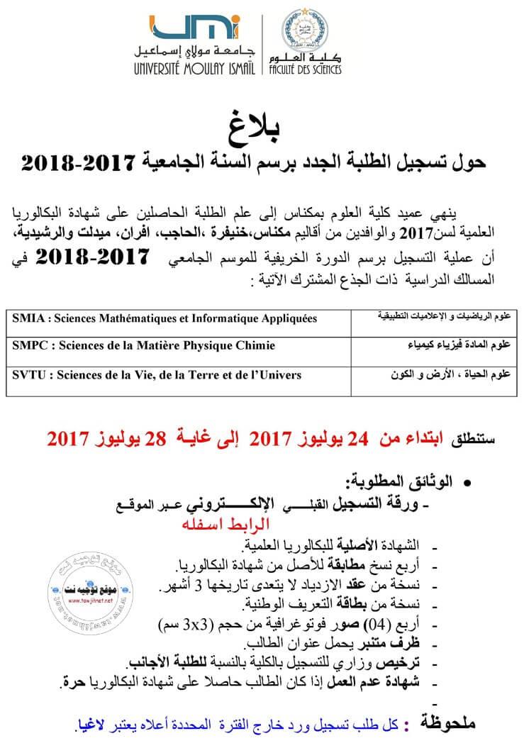 كلية العلوم مكناس 2017