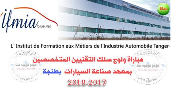 Préselection Concours IFMIA TANGER TFZ Institut Formation Métiers Industrie Automobile 2017-2018