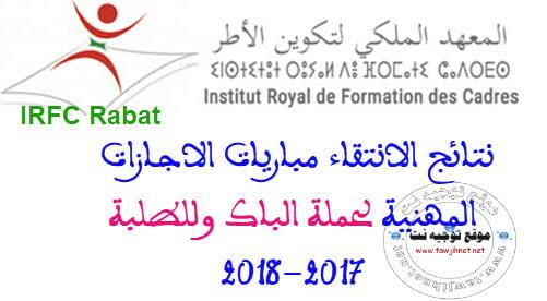 PréselectionConcours Licences Institut Royal Formation Cadres IRFC2017-2018