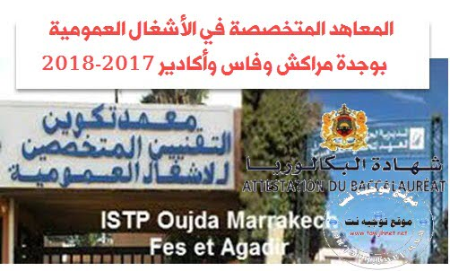 ISTP  المعاهدالمتخصصة في الأشغال العمومية بوجدة مراكشوفاس وأكادير 2017-2018