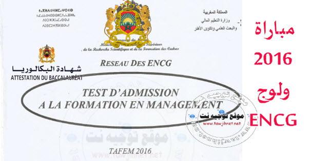 TAFEM-2016-ENCG-concours