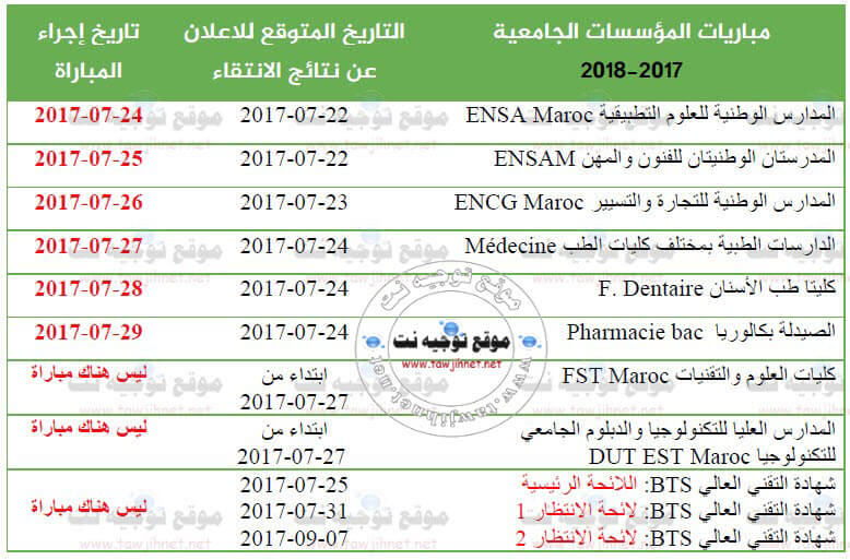 calendrier-concours-bac-2017-2018