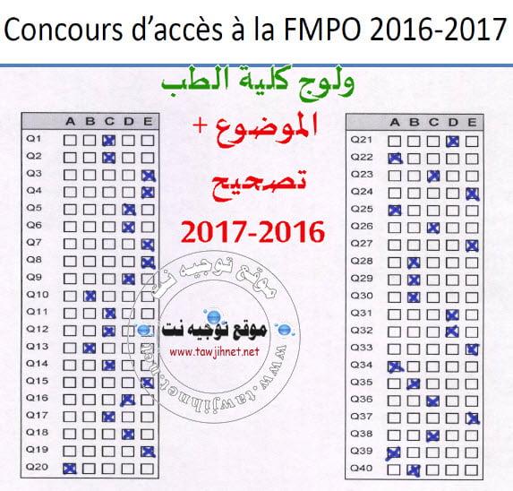 correction-medecine-2016