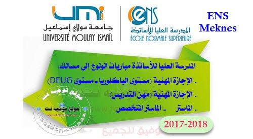 Concours Ecole Normale Supérieure de Meknes 2017-2018