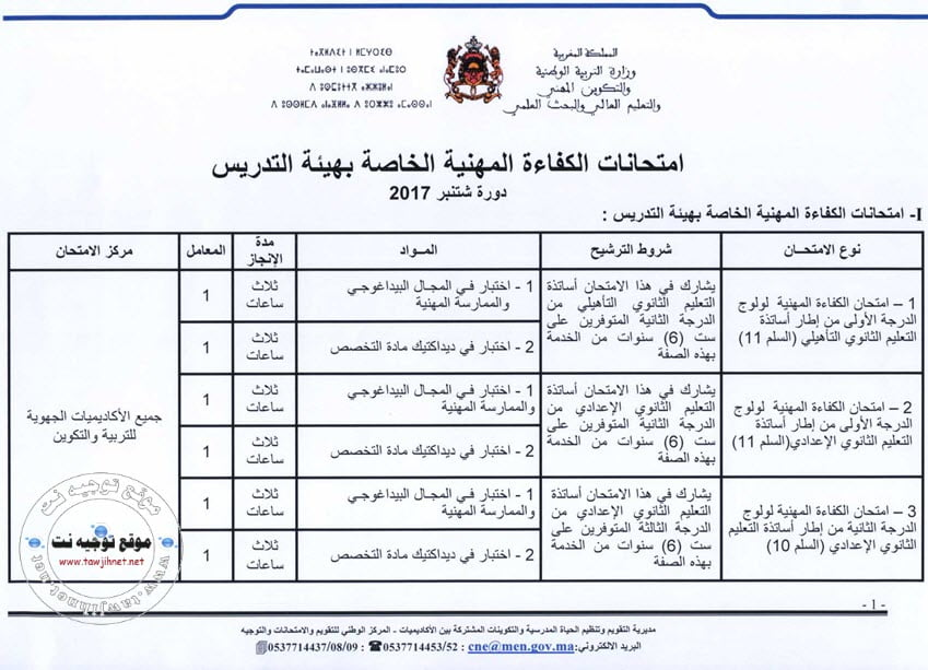 examen-pro-2017-2018_Page_1