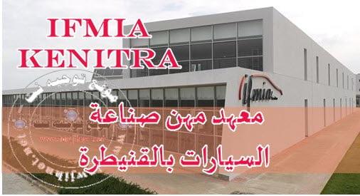 Résultats Définitifs Concours Techniciens spécialisés IFMIA kenitra- Session 10-07-2018