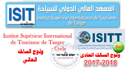 Oral  Concours ISIT Tanger Institut Tourisme 2017-2018