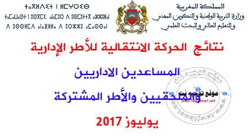 mvt-juillet-2017