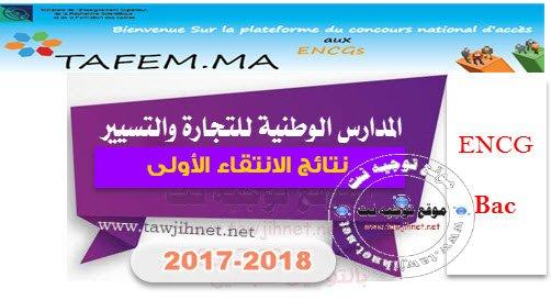 Résultats de Préselection Concours d'accès ENCG TAFEM 2017