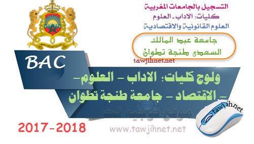 Université Abdelmalek Essaadi – Tétouan