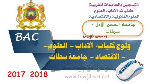 Université Univesité Hassan 1er – Settat