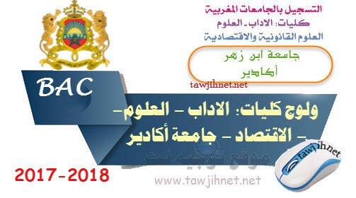 UnivesitéIbnou Zohr - Agadir