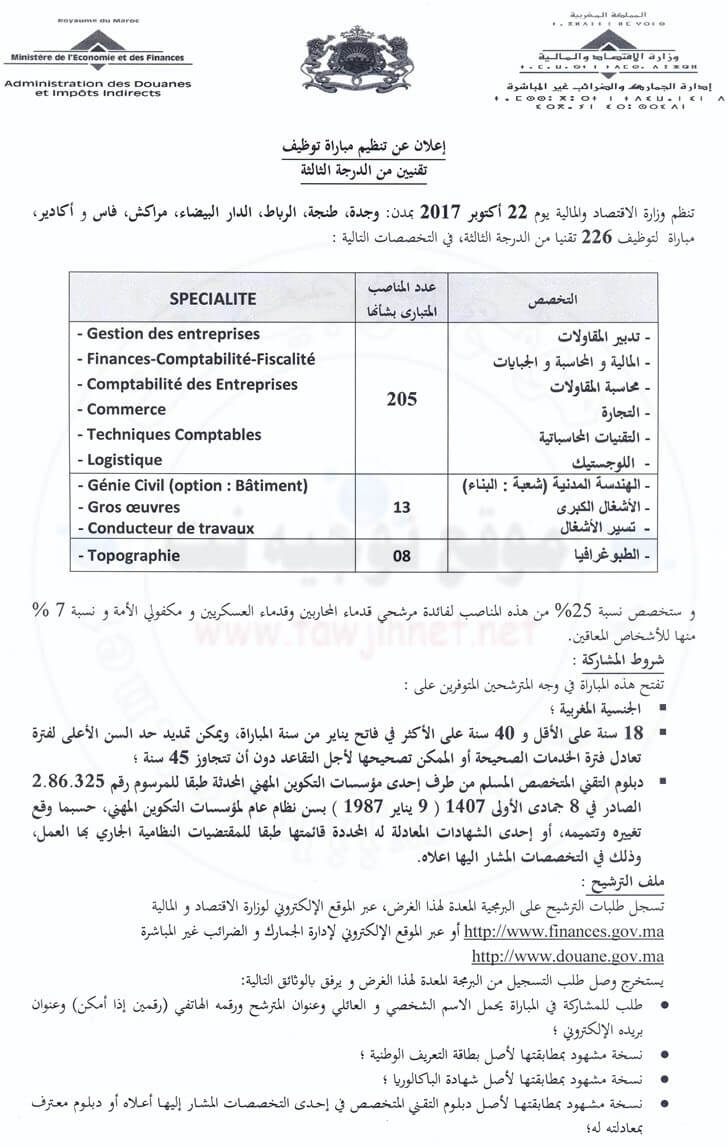 Administration des Douanes et Impôts Indirects concours recrutement de 226 Techniciens 2017