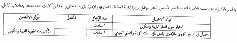 planning-exmamen-prof-2017_Page_2