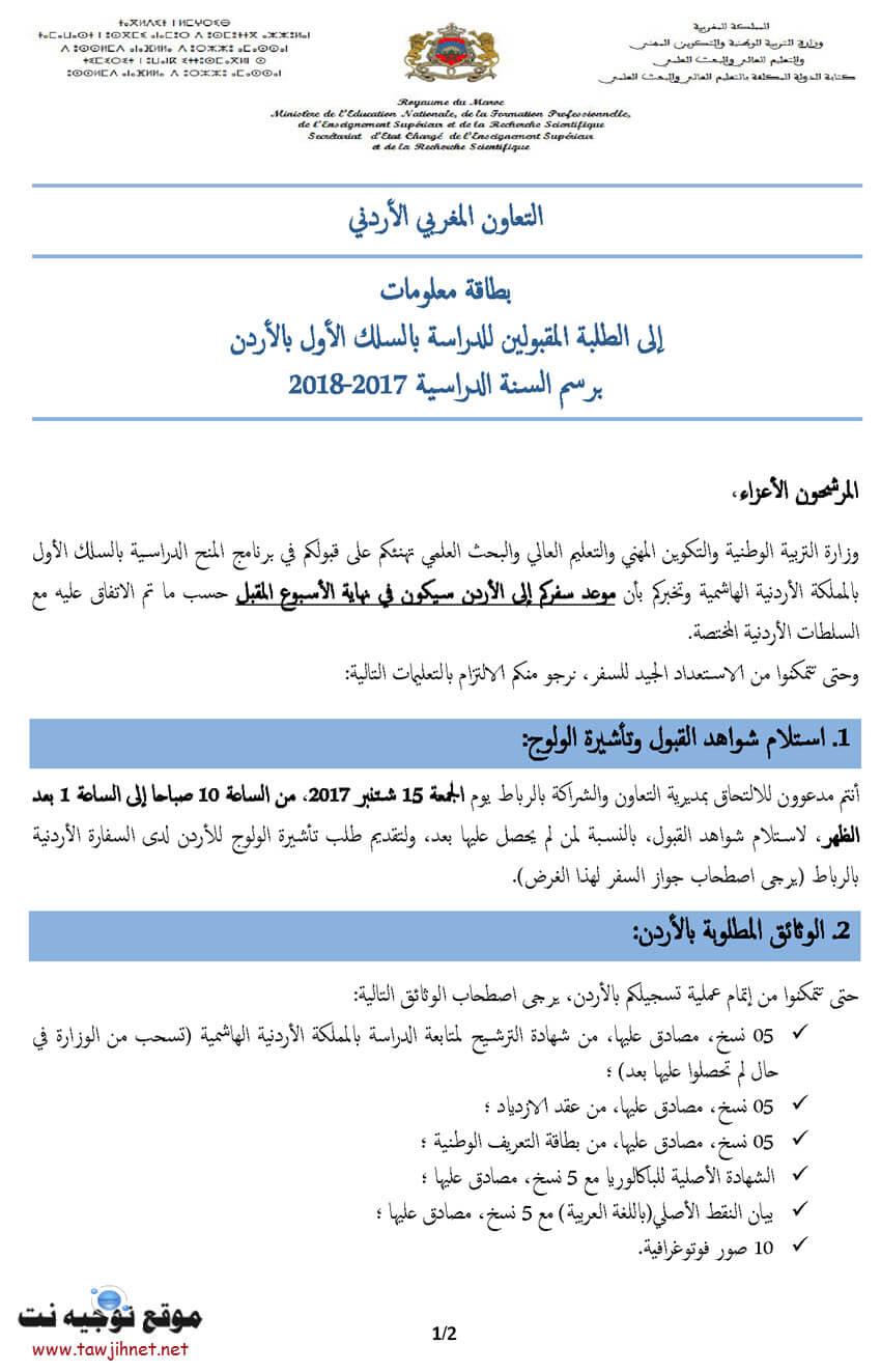 Bourse-Jordanie_17_18_Page_1