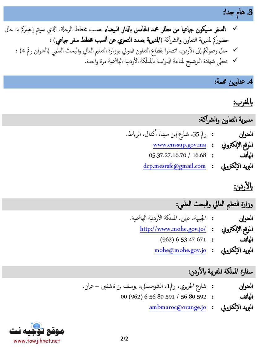 Bourse-Jordanie_17_18_Page_2