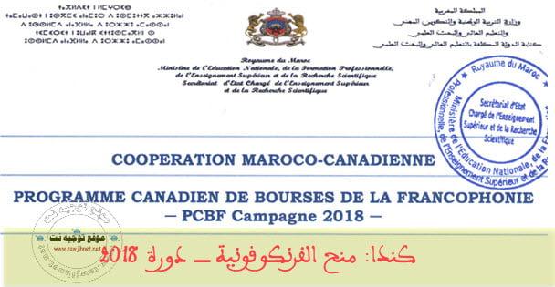 Canada-Bourses-de-la-Francophonie-Campagne-2018