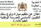 ِConcoursEcole Nationale Supérieure de l'Administration ENSA Rabat 2017-2018
