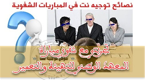 INAU-oral-test-concours