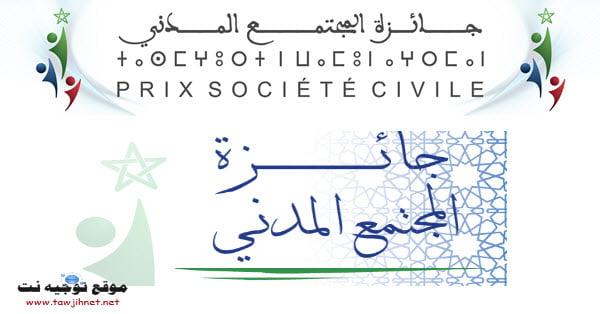 association-civile-2017